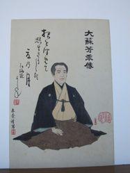 Memorial Portrait of Tsukioka Yoshitoshi