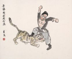 Wu Song Fighting a Tiger