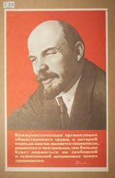 Kommunisticheskaia organizatsiia obshchestvennogo truda… (The communist organization of public labor...)