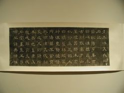"Rubbing of ""Chongli Han Wu Shi cishi ji"" by Weng Fanggang in Li shu, stone two"