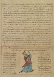 The Last King of the Seljuks, from a Manuscript of Hafiz-i Abru's Majma' al-tawarikh