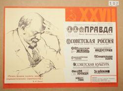 """""""Pechat' dolzhna sluzhit' orudiem sotsialisticheskogo stroitel'stva…"""" V.I. Lenin (""""The press should serve as an instrument of socialist construction..."""" V.I. Lenin)"""