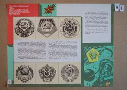 Gosudarstvennyi gerb soiuza sovetskikh sotsialisticheskikh respublik (The State Crest of the Union of Soviet Socialist Republics)
