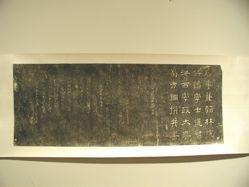 """Rubbing of """"Chongli Han Wu shi cishi ji"""" by Weng Fanggang in Li shu, stone six"""