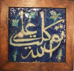 Tile from the Sultan Ahmed Mosque
