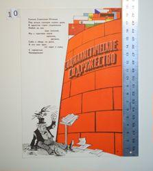 "Sotsialisticheskoe sodruzhestvo (The Socialist Community), no. 12 of 12 from the series ""Proroki"" i uroki (""Prophets"" and Lessons)"
