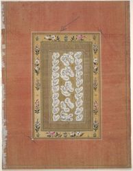 Poem in Shikasta script