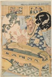 Privately Commissioned Prints Advertising Giant Straw Works in a Fair Attraction: Shokatsu Komei (Chinese: Zhuge Liang or Kongming 181-234 CE)