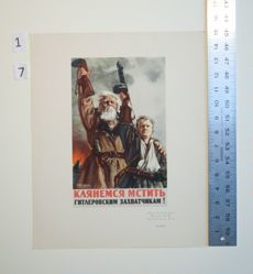 Klianemsia mstit' gitlerovskim zakhvatchikam! (We vow to take revenge on Hitler's invaders!), from the series Plakaty iz rabot voennykh khudozhnikov v dni velikoi otechestvennoi voiny 1941–1945 (Posters from the works of military artists in the day of the Great Patriotic War 1941–1945)