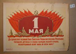 1 maia—Da zdravstvuet velikii Sovetskikh Sotsialisticheskikh Respublik! (May 1st—Long Live the Great Union of Soviet Socialist Republics!)