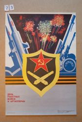 Den' raketnykh voisk i artillerii (Day of missile forces and artillery)
