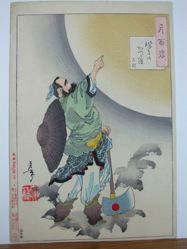 Cassia tree moon - Wu Gang : # 26 of One Hundred Aspects of the Moon