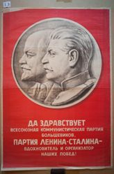 Da zdravstvuet vsesoiuznaia kommunisticheskaia partiia bol'shevikov, partiia lenina-stalina—vdokhnovitel' i organizator nashikh pobed! (Long live the All-Union Communist Party of Bolsheviks, the Party of Lenin and Stalin—inspirer and organizer of our victories!)