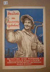 Vykhodite na Sotsialisticheskoe sorevnovanie! (Go to the Soviet competition!)