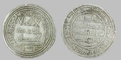 Coin of Caliph Al Mutasim from Unknown