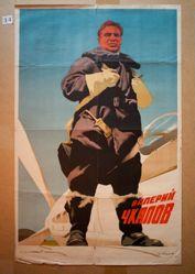 Valerii Chkalov, Khudozhestvennyi fil'm (Valery Chkalov, a Feature Film)