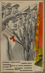 Otchiznu Sovetskuiu, rodinu-mat', klianemsia berech' i v voiakh zashchishchat' (Soviet homeland, dear Motherland, we pledge to protect and defend you in battle