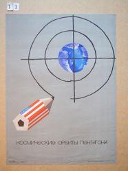 Kosmicheskie orbity pentagona (Space orbits of the Pentagon)