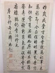 Qianlong, Emperor of China, Calligraphy in Running Script