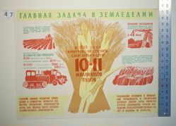 Glavnaia zadacha v zemledelii (The Main Problem in Agriculture)