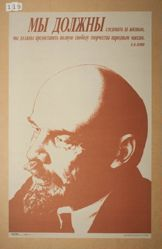 My dolzhny sledovat' za zhizn'iu, my dolzhny predostavit' polnuiu svobodu tvorchestva narodnym massam. V.I. Lenin (We must be guided by experience; we must allow complete freedom to the creative faculties of the masses. V.I. Lenin