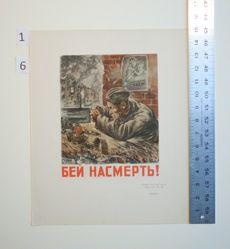 Bei nasmert'! (Hit to the death!), from the series Plakaty iz rabot voennykh khudozhnikov v dni velikoi otechestvennoi voiny 1941–1945 (Posters from the works of military artists in the day of the Great Patriotic War 1941–1945)