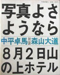 Shashin-yo Sayonara (Bye Bye Photography)