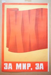 Untitled, no. 1 of 3 from the series Za mir, za tvorchestvo kommunizma! (For peace, for the triumph of communism!)