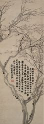 Plum Blossom with Inscription in Standard Script (kaishu)
