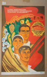 Slava pobediteliam vsesoiuznogo sorevnovaniia sel'skikh truzhenikov! (Glory to the Victors of the All-Union Competition of Agricultural Workers!)