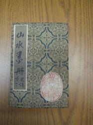 Landscape Album (Shanshui huace)