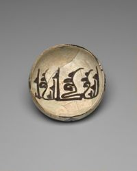 "Bowl with an Arabic Inscription Reading ""God is Perfect"""