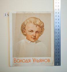 Volodya Ulyanov
