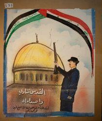 !القدس تنادي ، وا صداماه (Jerusalem is calling: help me Saddam!)
