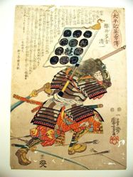 A Warrior of the 16th Century, From the Series: Biographies of Heroes from Taiheiki