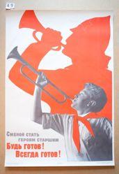 Smenoi stat' geroiam starshim! Bud' gotov! Vsegda gotov! (Become older heroes through change. Be prepared! Always prepared!)