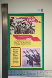 Untitled, no. 8 of 16 from the series XXVII s'ezd KPSS o povyshenii bditel'nosti i boegotovnosti (XXVII Congress of the CPSU about the increase in vigilance and preparedness)