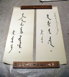 Calligraphy Couplet in Mongolian Script