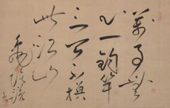 Poem in Chinese (Kanshi)