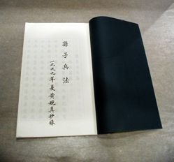 Sunzi's Art of War written in kaishu