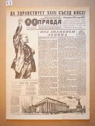 "Da zdravstvuet XXIII s""ezd KPSS! (Long Live the 23rd Congress of the CPSU!)"