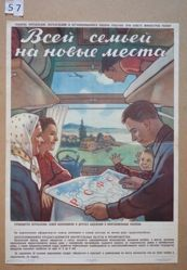 Vsei sem'ei na novye mesta (The entire family off to new places)