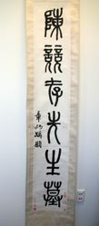Calligraphy for the Tomb of General Chen Jiongming