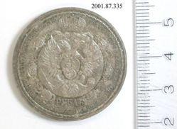 Silver ruble of Nicholas II commemorating centennial of the Battle of Borodino