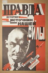 Pravda istorii—istochnik nashei sily. (The truth of history is the source of our strength.)