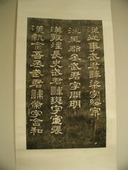 "Rubbing of ""Wu Shi guanzhi minghao bei"" by Li Dongqi in li shu"