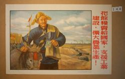 把餘糧賣給國家,支援工業建設,擴大農業生產! (Sell surplus grain to the state, support industrial construction and expand agricultural production!)