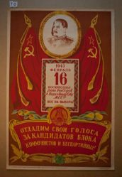 1947 Fevral' 16. Voskresen'e den' vyborov v Verkhovnyi Sovet MSSR. Vse na vybory! (Sunday, February 16th, 1947 Election Day for the Supreme Soviet of the Moldavian SSR. Everyone to the Polls!)