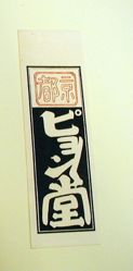 Taisho advertisement