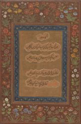 Ragini Madhmadh, from a Garland of Musical Modes (Ragamala) manuscript